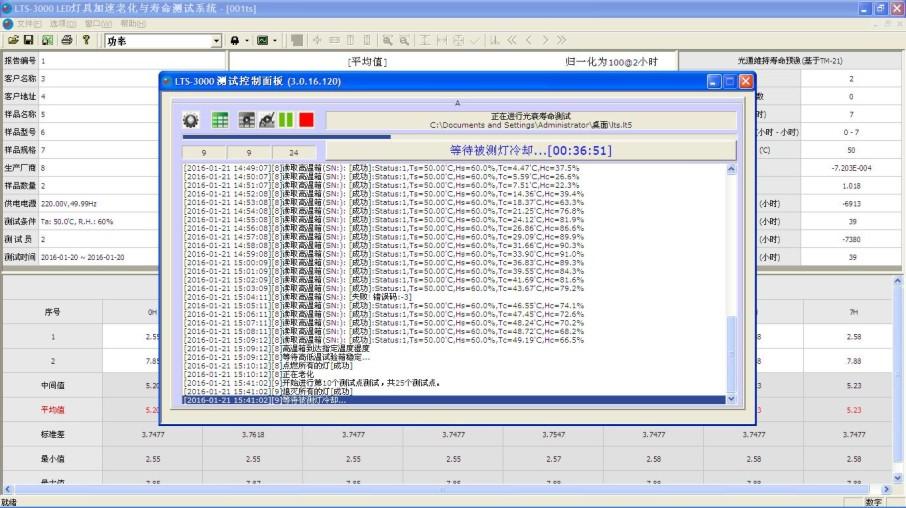 LTS-3000 LED灯和灯具加速老化和寿命测试系统-3.jpg