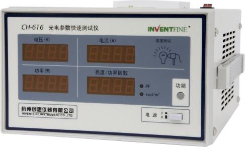CHC616光电快速测试仪-1.jpg