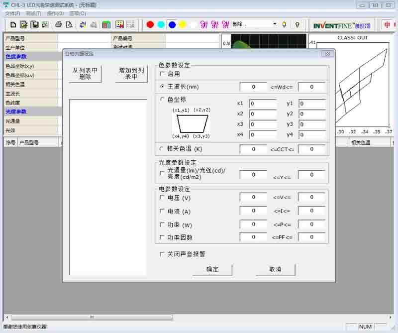 CHL-3 光电快速仪报告-.jpg